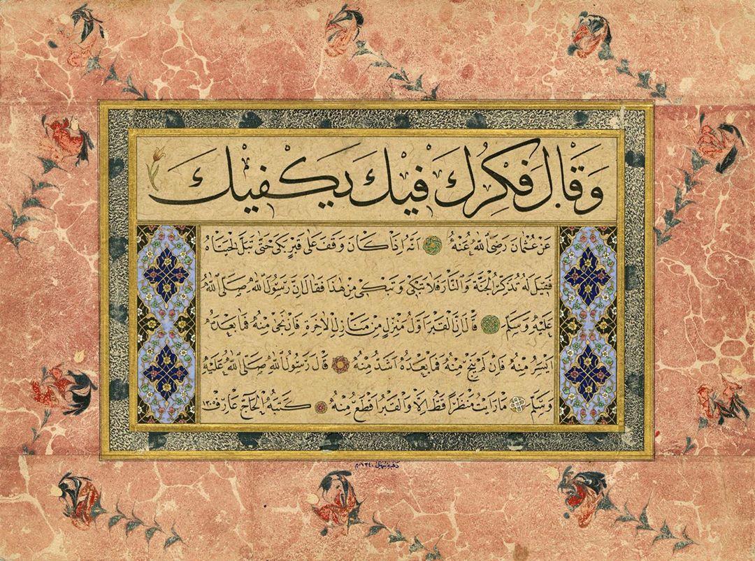 """Apk Website For Arabic Calligraphy Kadir Gecemiz Mübarek Olsun """"Fikruke fîke yekfîke"""" Dedi ki: Senin fikrin san… 797"""