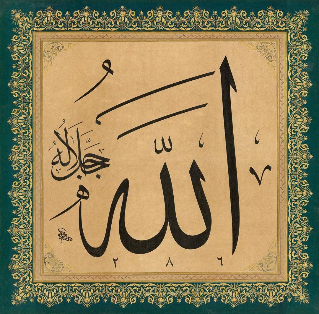 "Apk Website For Arabic Calligraphy – Mehmed Şefik Bey'e (v. 1879) ait, Celî Sülüs hattı ile Lafza-i Celâl ""Allâh Ce… 1098"