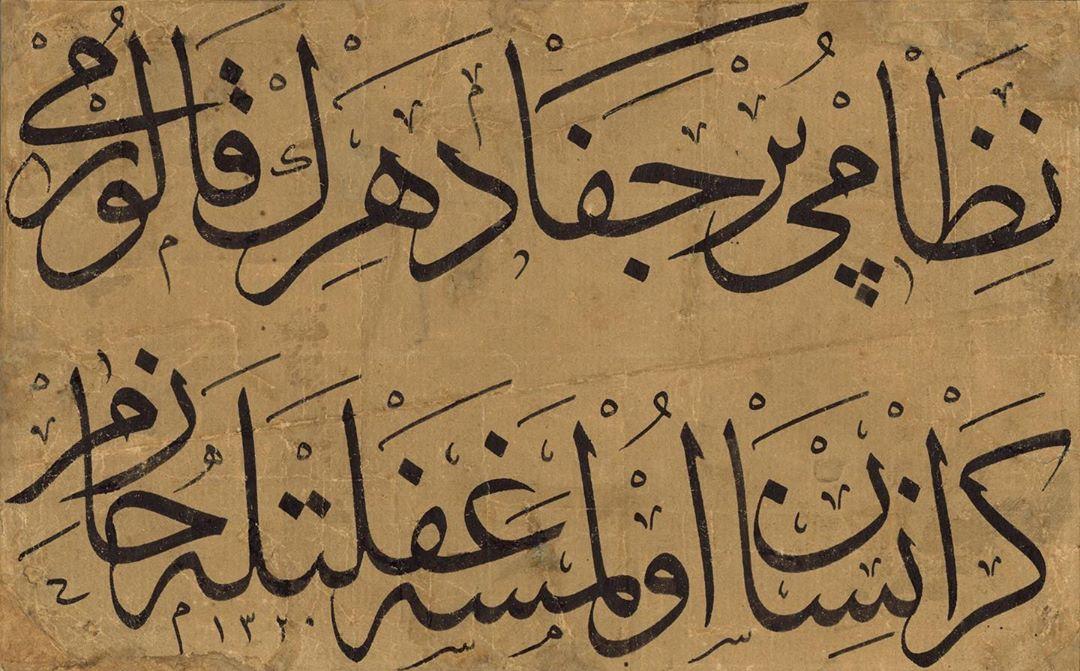 Apk Website For Arabic Calligraphy . Nizâmı pür-cefâ dehrin kalur mu Ger insân olmasa gafletle hâzım (?) Eğer insan… 678
