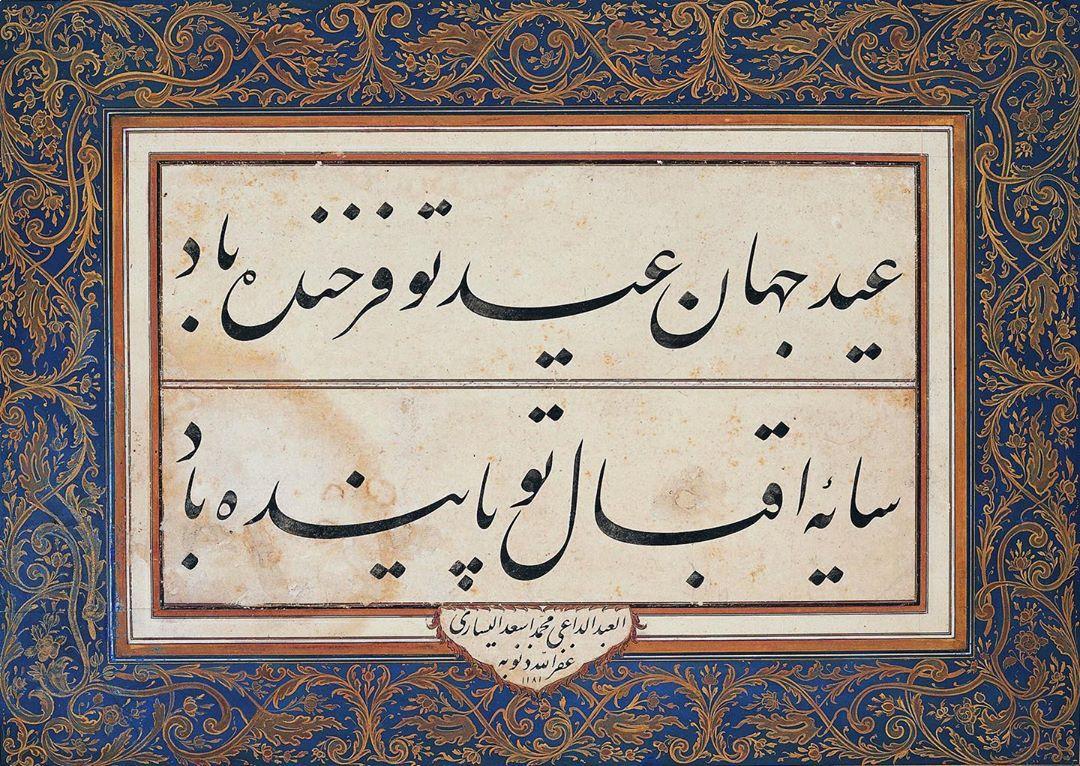 Apk Website For Arabic Calligraphy Ramazan Bayramınız hayırlı, huzurlu, bereketli olsun… عيد الفطر المبارك كل عام… 932