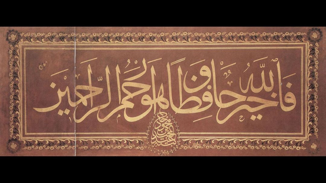 Apk Website For Arabic Calligraphy Sultan Abdülmecîd'in Celî Sülüs hattıyla yazmış olduğu, Yûsuf Sûresi 64... 1020 1