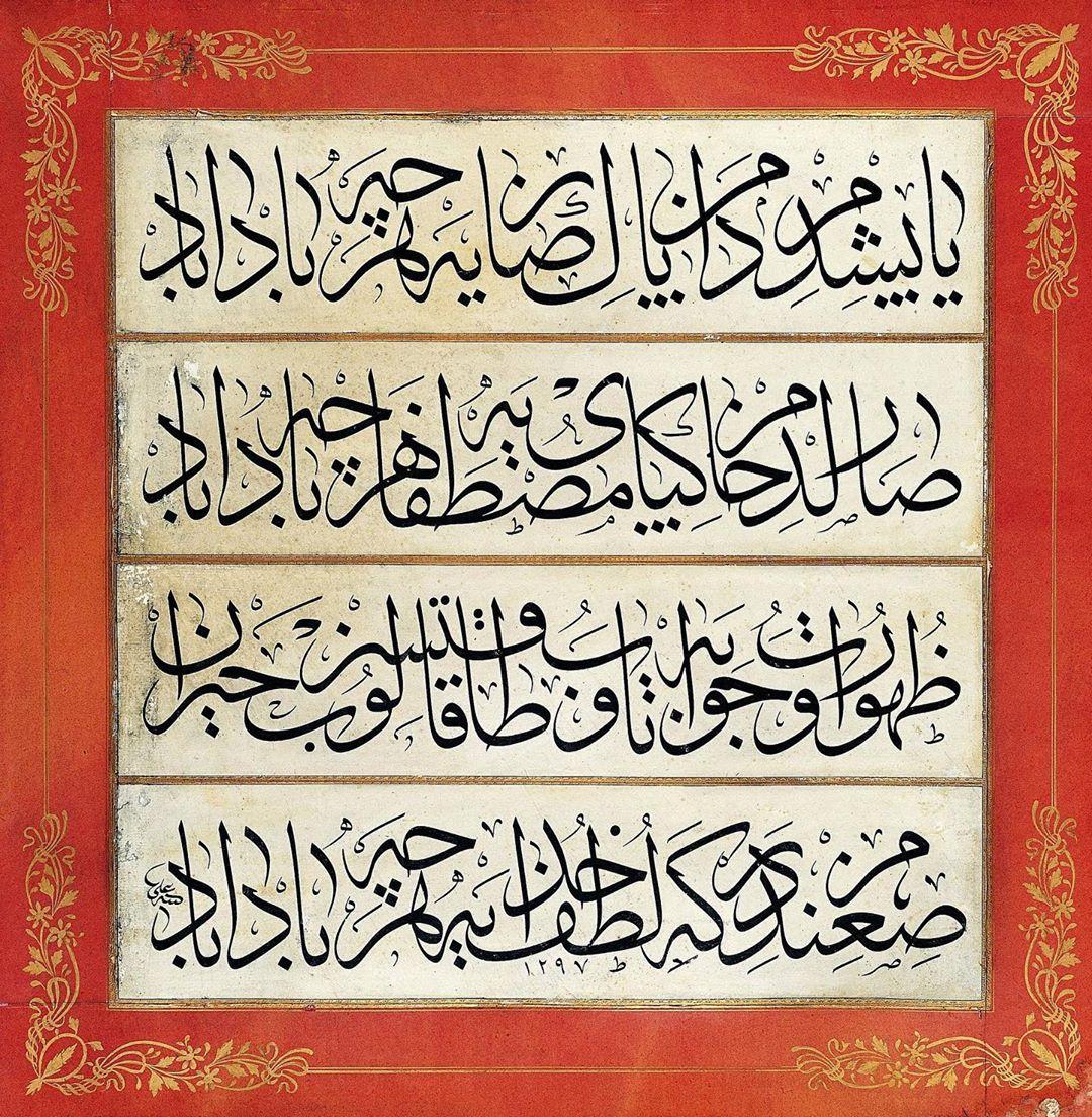 Apk Website For Arabic Calligraphy . Yapışdım dâmen-i pâk-i rızâya her-çi bâd-âbâd Sarıldım hâk-i pâk-i M... 777 1