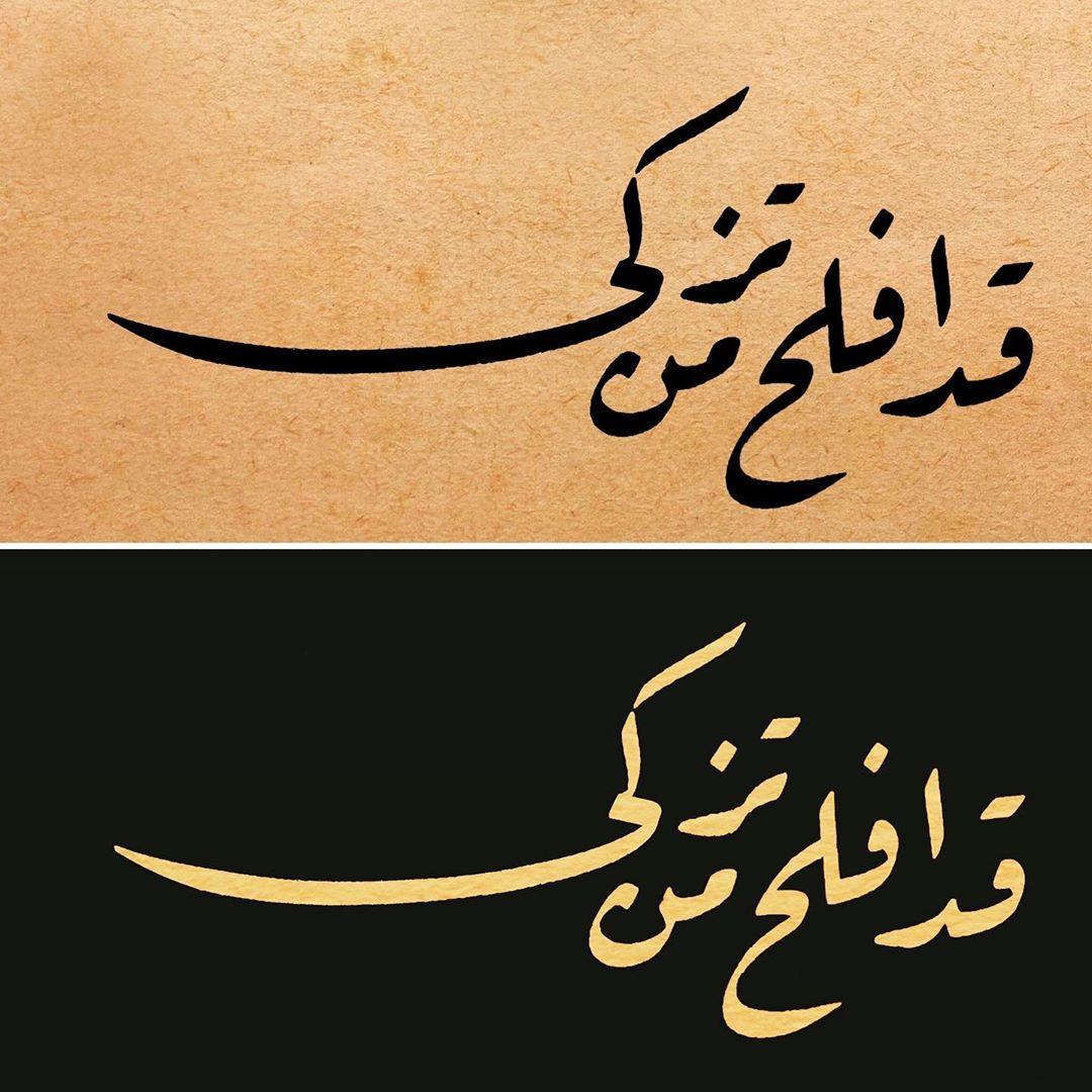 Donwload Photo A'la-14 سورة الاعلي #hüsnihat #kaligrafi #فن #فنون #خط #خطاط #الخط #الفنون #الخ…- hattat_aa