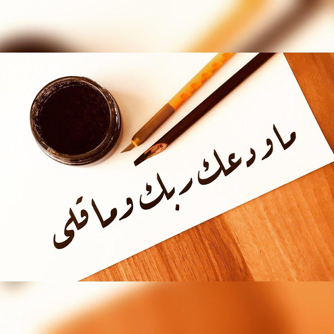 Donwload Photo Duha-3 سورةالضحي #hüsnihat #kaligrafi #فن #فنون #خط #خطاط #الخط #الفنون #الخطاط...- hattat_aa 1