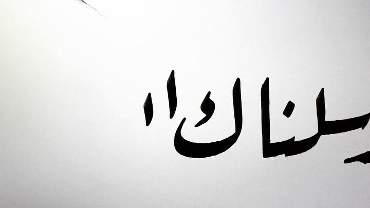 Donwload Photo Enbiya Suresi 107 سورةالانبياء #lettering #design #yazı #sanat #arabiccalligraph…- hattat_aa
