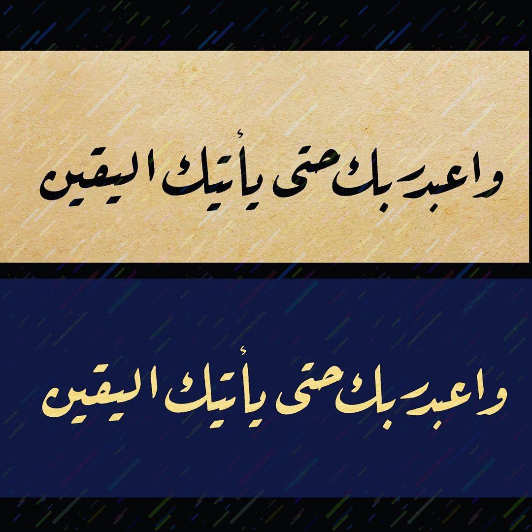 Donwload Photo Hicr-99 سورة الحجر #hüsnihat #kaligrafi #فن #فنون #خط #خطاط #الخط #الفنون #الخط...- hattat_aa 1