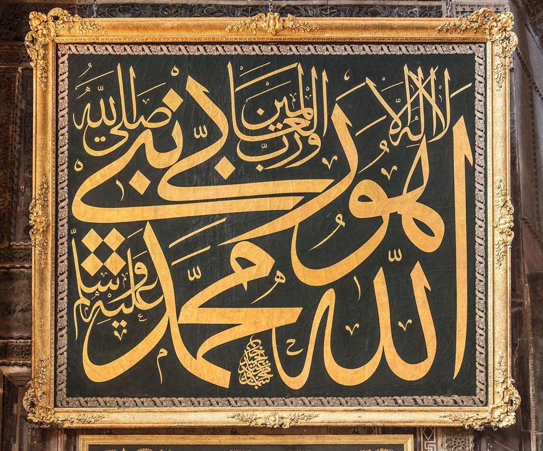 "Donwload Photo Kaligrafi Ayasofya Camii'ndeki Sultan II.Mahmud'un levhası. ""Lâ ilâhe illellâhu huve rab…- Mhmd Ozcay"