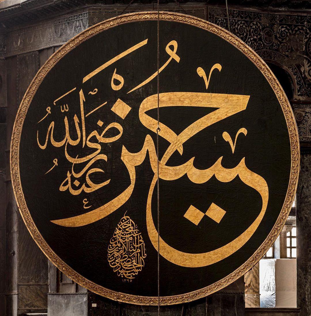 Donwload Photo Kaligrafi Çapı 7,5 m olmasaydı bu gün bu levhalar Ayasofya Camii'nde olmayacaktı….- Mhmd Ozcay