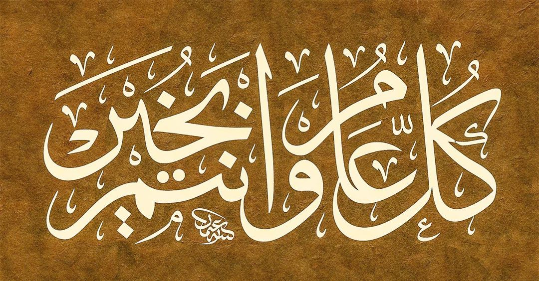 Donwload Photo Kaligrafi Kurban Bayramımız mübarek olsun #hat #hattat #hatsanatı #tasarım #calligraphy #c…- Osman Ozcay