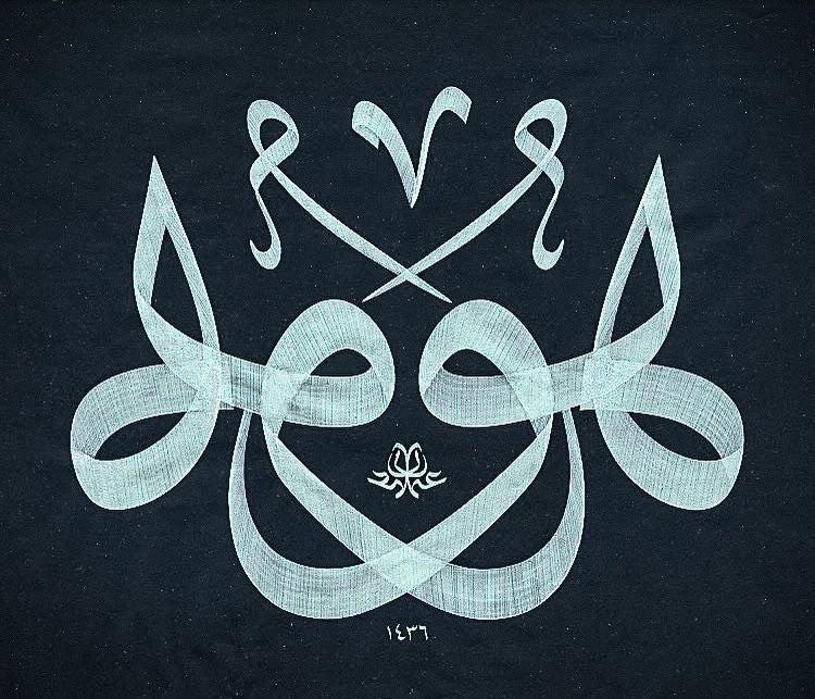 Donwload Photo Kaligrafi Müsenna HÛ #hat #hattat #hatsanatı #art #tasarım #sanat #calligraphy #ottoman #i…- Osman Ozcay