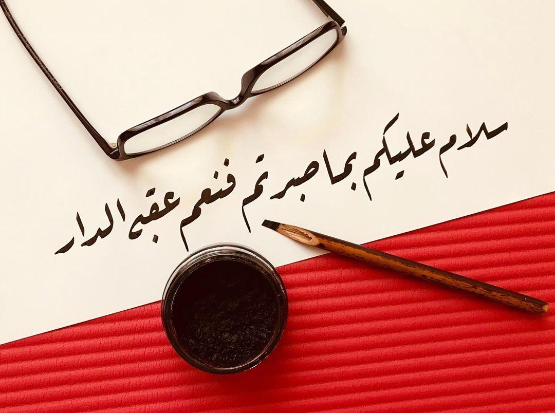 Donwload Photo Ra'd-24 سورة الرعد #arabiccalligraphy #tezhip #hüsnühat #hüsnihat #kaligrafi ...- hattat_aa 1