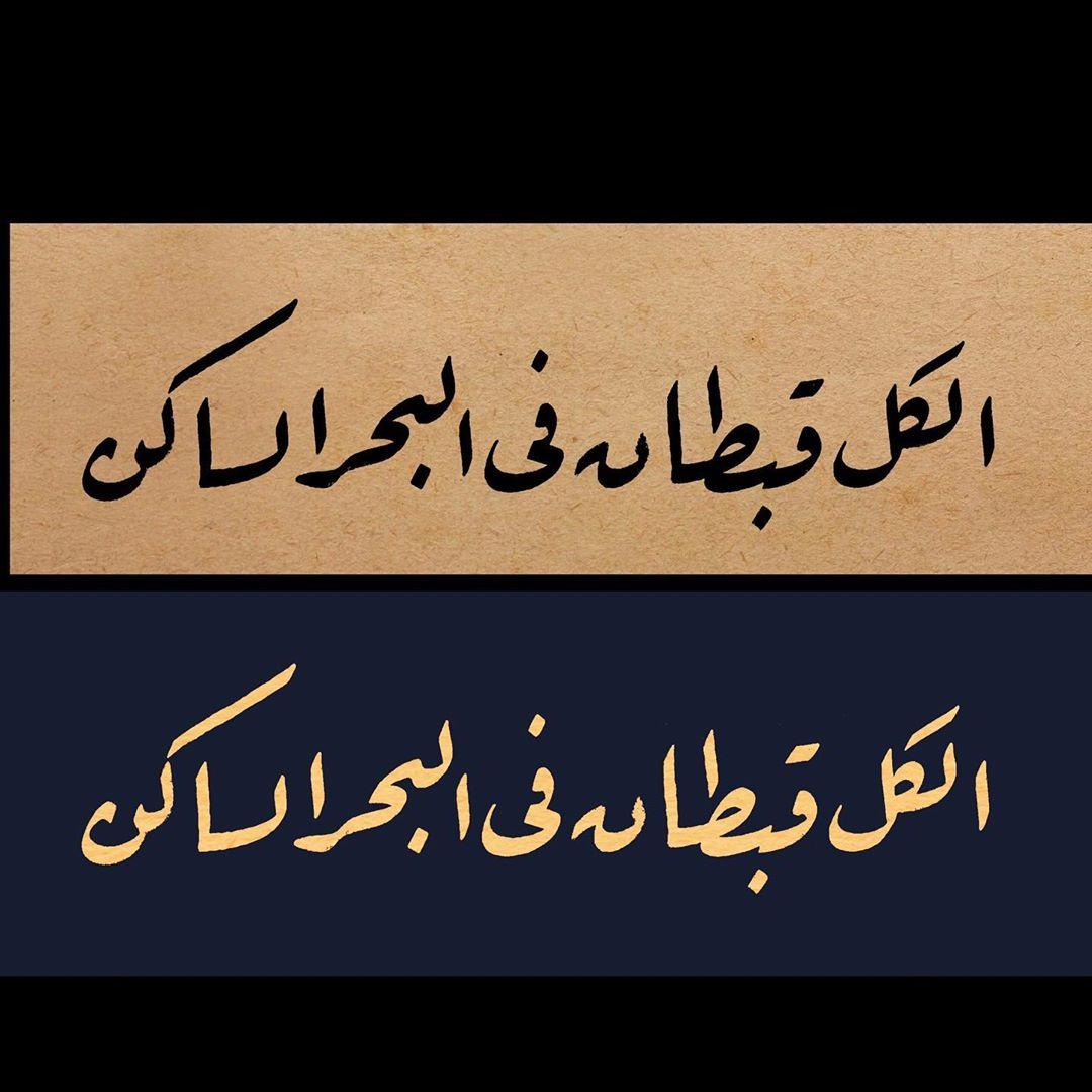 Donwload Photo Sakin denizde herkes kaptan kesilir. #arabiccalligraphy #islamiccalligraphy #tez…- hattat_aa