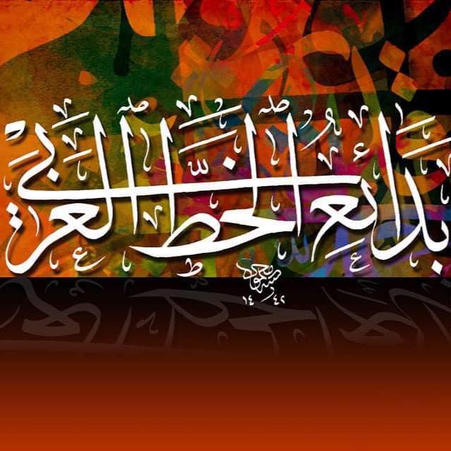 Download اللوحة من إهداء الأستاذ محمود آل قزان  مع خالص شكري وامتناني 1