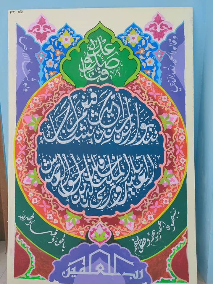 Download Beberapa karya kaligrafi Dekorasi  MTQ Provinsi Kepulauan Riau 19 september 2020... 4