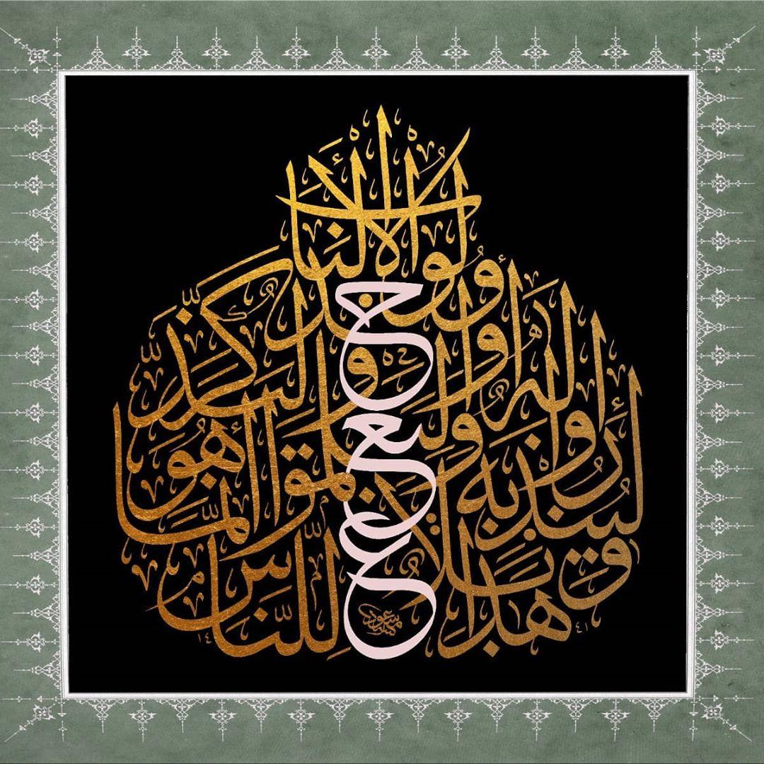 "Download Kaidah Kaligrafi dan Karya Naskhi Tsulust قال الإِمام الرازى :"" هذه الآية دالة على أنه لا فضيلة للإِنسان ، ولا منقبة له ،…-alkhattatmasud"