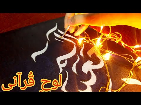 Download Video لوحِ قرآنى|arabic calligraphy painting Islamic calligraphy art| fmart