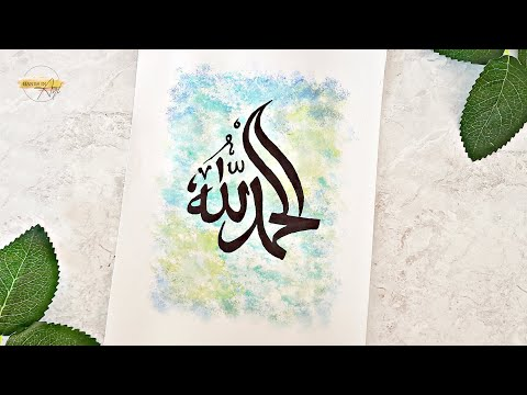 Download Video ARABIC CALLIGRAPHY Alhamdulillah | Arabic calligraphy art | Islamic art | الحمد لله