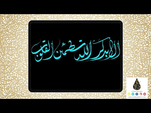 Download Video Arabic Calligraphy on #Procreate App in the Diwani Script | Digital Brush 2