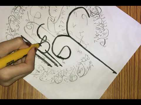 Download Video Arabic calligraphy surathul falaq