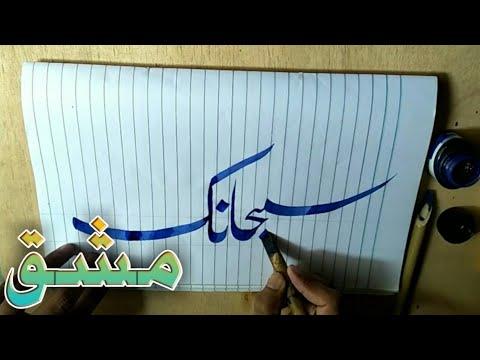 Download Video Ayat e Kareema Calligraphy | Islamic Art | Faizan Naz