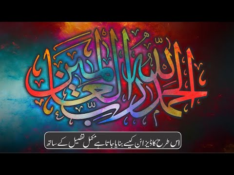 Download Video Calligraphy Art Design In Corel Draw In urdu Hindi|| Hammad Graphics||