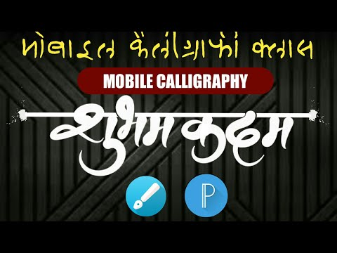 Download Video Calligraphy | Mobile Calligraphy design | Painter Calligraphy | Pixellabe Calligraphy | कैलीग्राफी
