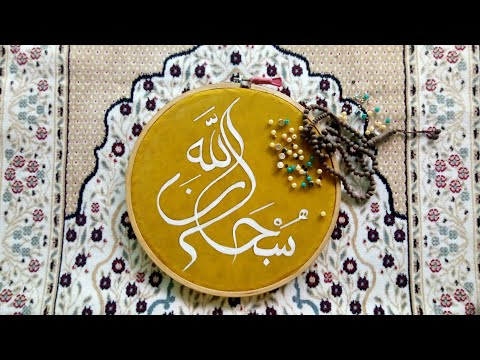 Download Video Easy way to write Arabic calligraphy | calligraphy |سبحان الله|FLIPCRAFT