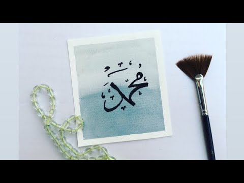 Download Video How to Write Muhammad SAWW with Arabic Calligraphy