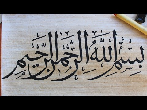 Download Video How to write Bismillah in Arabic  Calligraphy | Malayalam 45