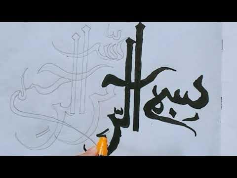 Download Video How to write arabic calligraphy Bismillah 😍
