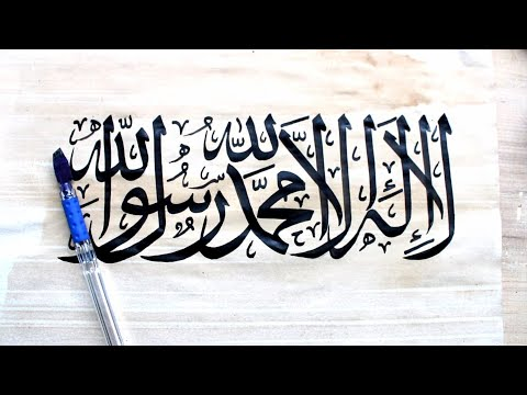 Download Video La ilaha illa allah | arabic calligraphy without bamboo qalam | Malayalam | 49