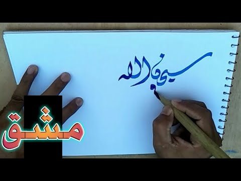 Download Video Subhan Allah Calligraphy | Islamic Art | Faizan Naz