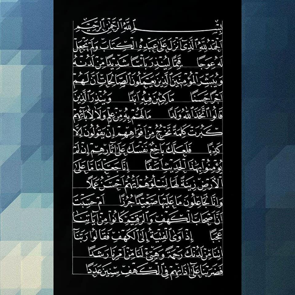 Download karya Kaligrafi Naskhi الخطاط الكبير @baghdadiabbas . . . . . . . . . . . . . . . . . . . . . . . . #خط…-naskhcalligraphy