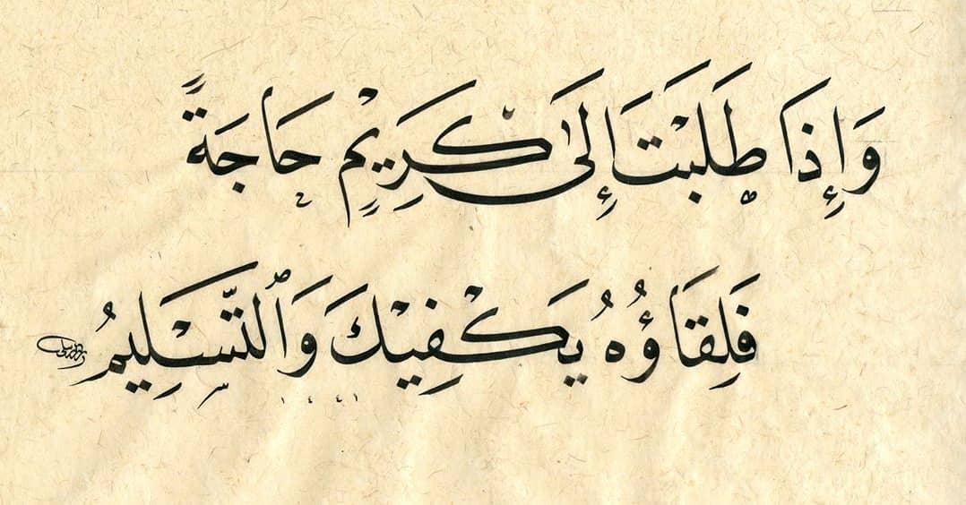 Download karya Kaligrafi Naskhi الخطاط @bijar_arbilly_art . . . . . . . . . . . . . #خط #خط_النسخ #خطاطين_الإنست…-naskhcalligraphy