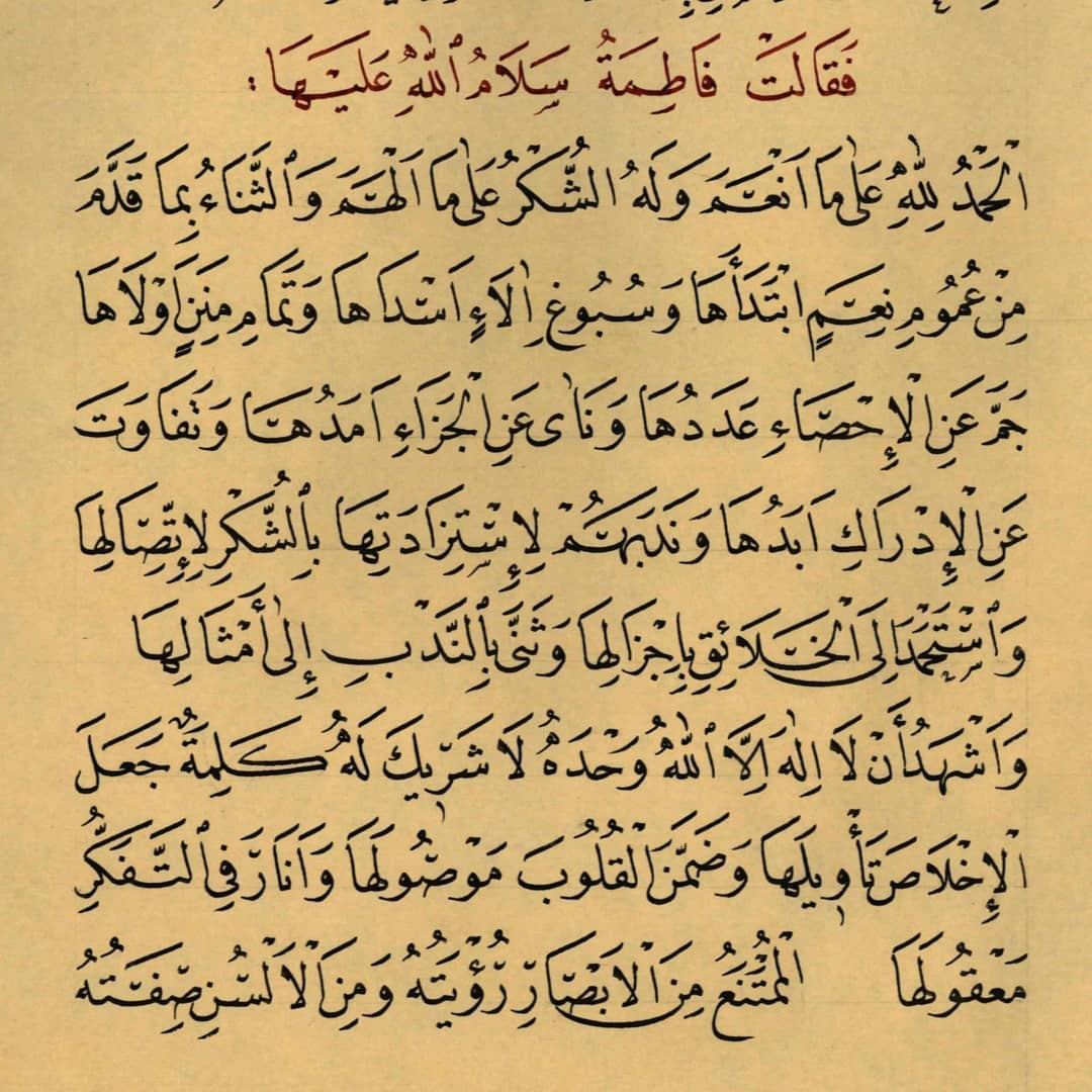 Download karya Kaligrafi Naskhi الخطاط @saman.kaka . . . . . . . . . . . . . #خط #خط_النسخ #خطاطين_الإنستقرام #خ…-naskhcalligraphy