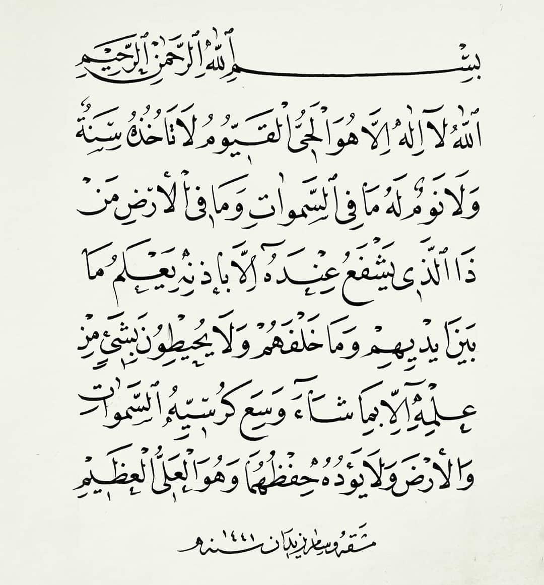 Download karya Kaligrafi Naskhi الخطاط @wesam_wesam222 . . . . . . . . . . . . . . . . . #خط #خط_النسخ #خطاطين_ا…-naskhcalligraphy