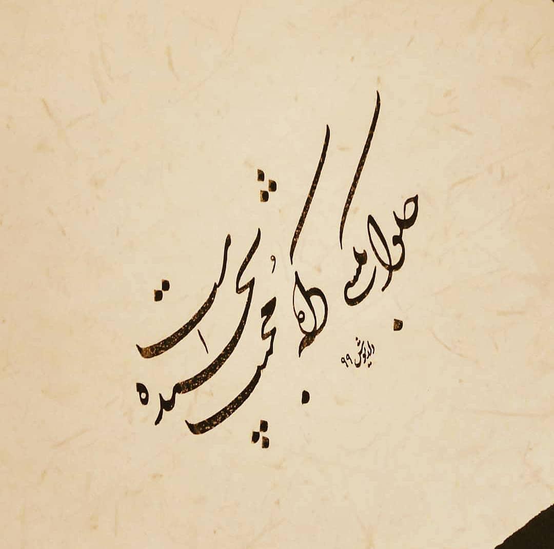 Farisi/Nasta'liq khatestan  ﷽ حلوا به کسی ده که محبت نچشیده ست . سعدی_شیرازی افسوس بر آن دیده که روی تو ندی… 559