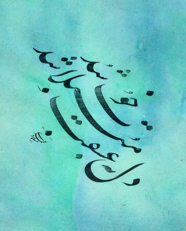 Farisi/Nasta'liq khatestan  ﷽ دل به عشقت مبتلا شد خوب شد . . .  @milad_moh64 @khatestan… 637