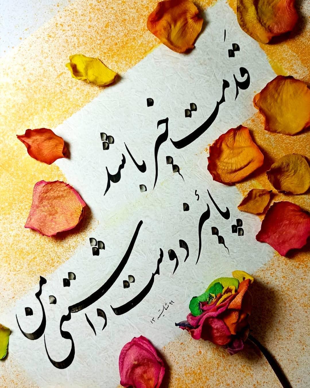 Farisi/Nasta'liq khatestan  ﷽ قدمت خیر باشد، پاییز دوست داشتنی من . #خطستان  @khatestan #خط_خودکاری#خط_خودک… 865