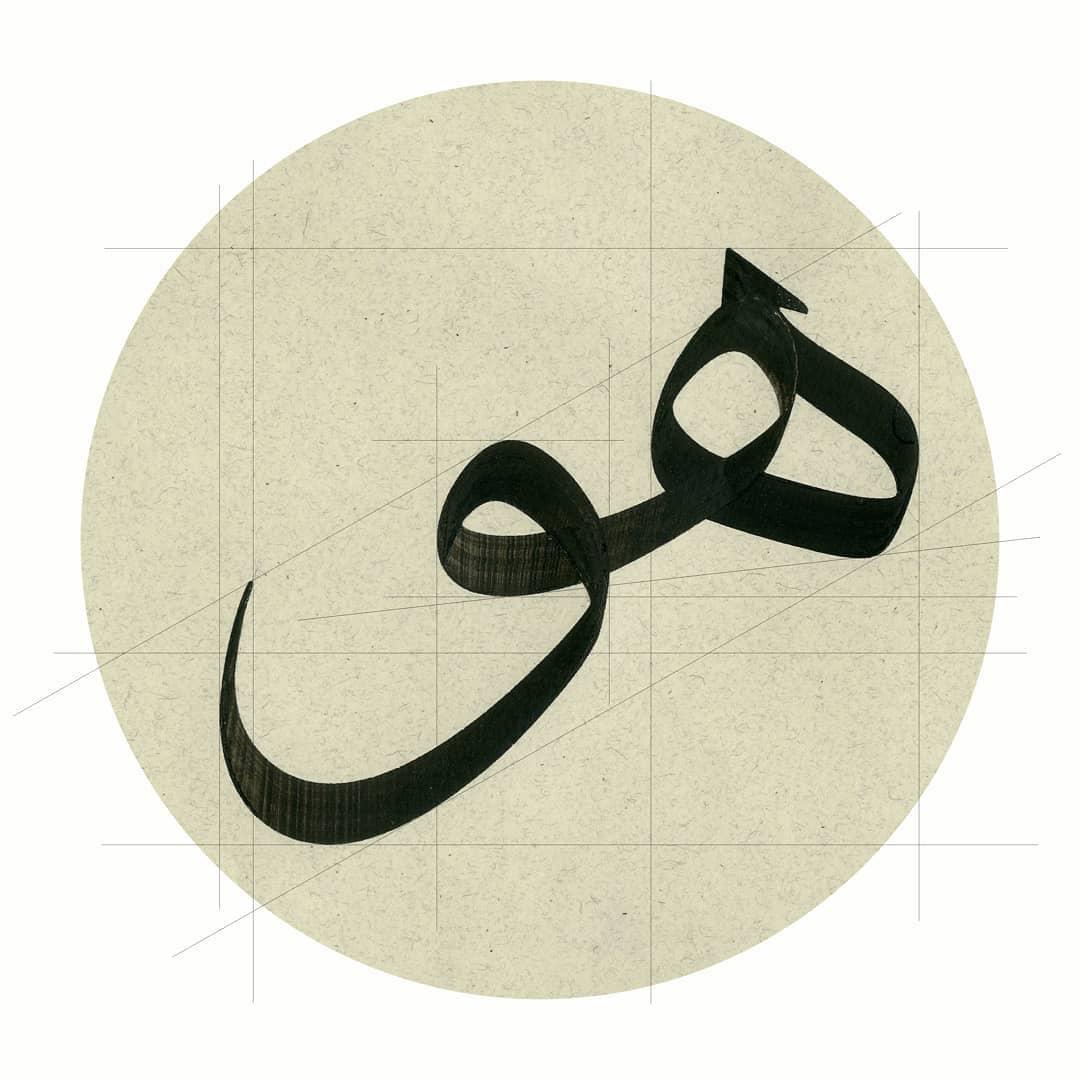 Hattat Kasım Kara قاسم قاره  Hû… #islamicart #art #fineart #tezhip #kasımkara #hatsanatı #hattat #turkey #i… 917