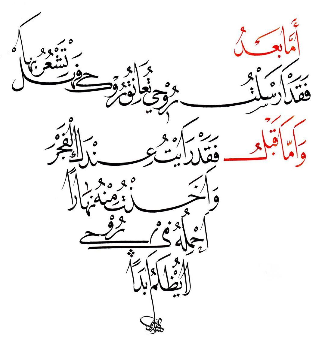 Khat Diwani Ajhalawani/Amr أما بعد - أما قبل . . . . . #arabiccalligraphy #arabicart #thinkverylittle #arab... 1099 1