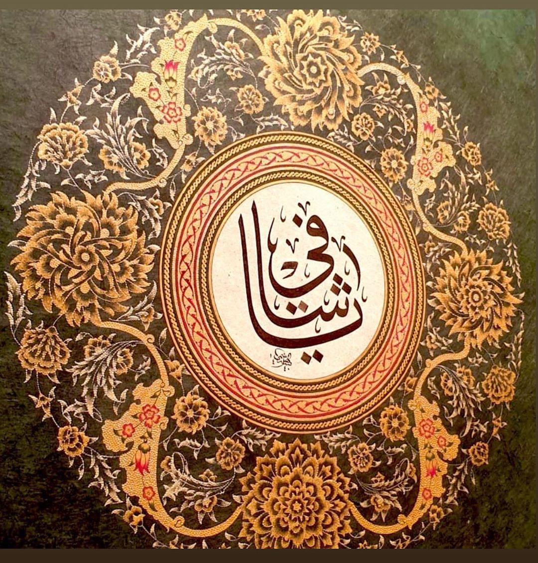 Khat Diwani Ajhalawani/Amr اللهم  اشف مرضى كورونا  وجميع المرضى  ياشافي… 1023