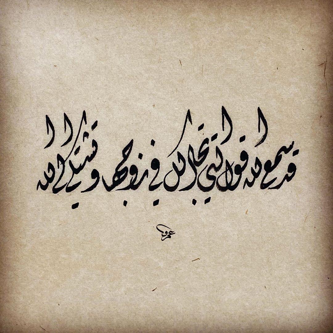 Khat Diwani Ajhalawani/Amr الله يسمعك ويراك فلا عليك!  #خط #خطي #الخط_العربي #الخط_الديواني #خط_الرقعة #دي… 121
