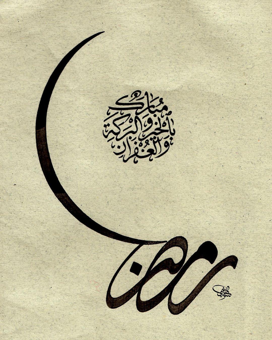 Khat Diwani Ajhalawani/Amr رمضان مبارك عليكم أحبتي جميعا... 1780 1