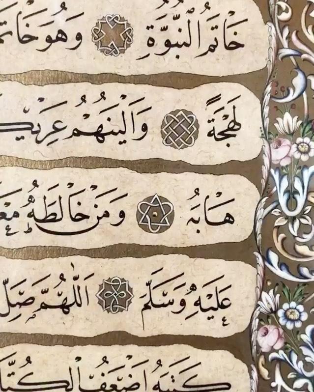 Khat Diwani Ajhalawani/Amr شوقي رحمه الله... 623 1