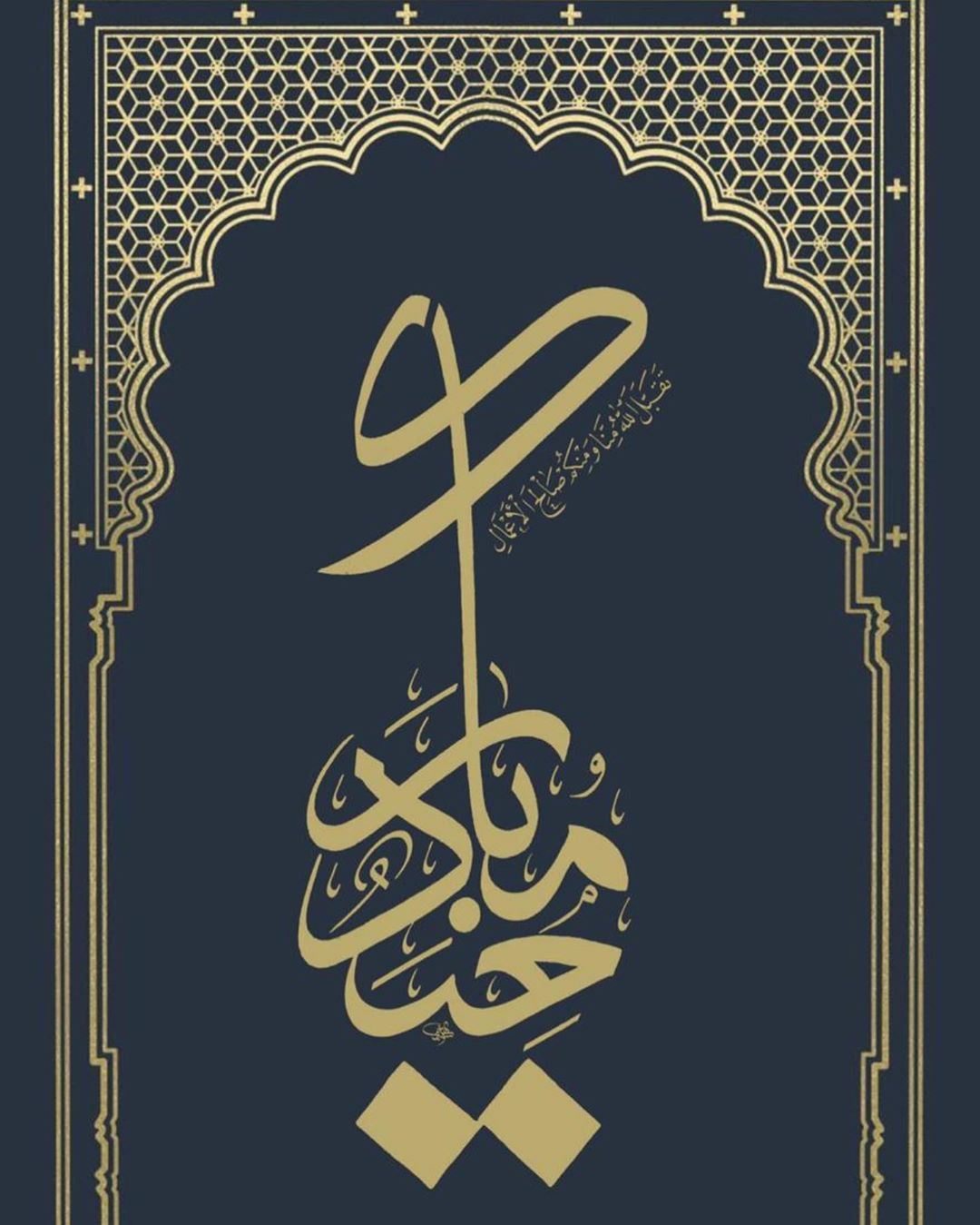 Khat Diwani Ajhalawani/Amr عيدكم مبارك... 1002 1