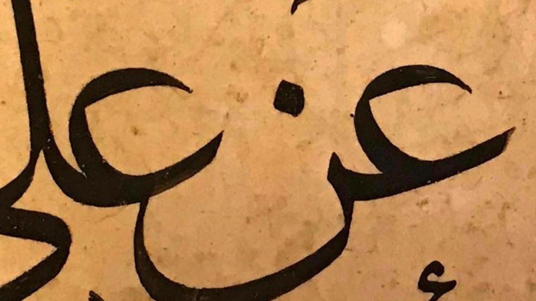 Khat Diwani Ajhalawani/Amr عين شوقي... 696 1