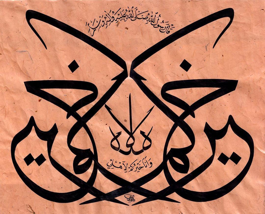 Khat Diwani Ajhalawani/Amr قال رسول الله صلى الله عليه واله وسلم : خيركم خيركم لاهله - وانا خيركم لاهلي... 1189 1
