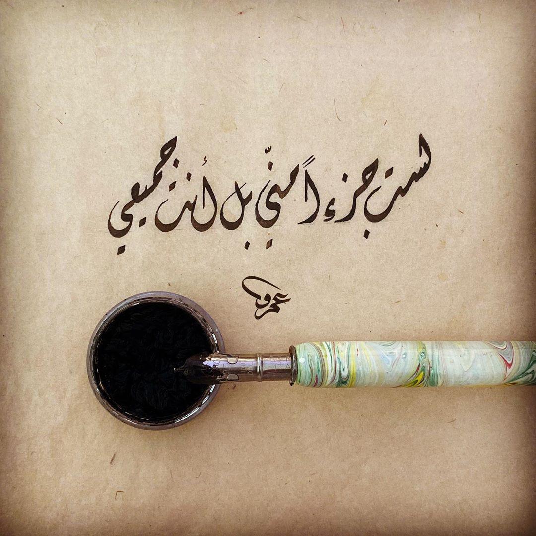 Khat Diwani Ajhalawani/Amr لست جزءاً مني بل أنت جميعي #خط #خطي #الخط_العربي #الخط_الديواني #خط_الرقعة #ديو… 70