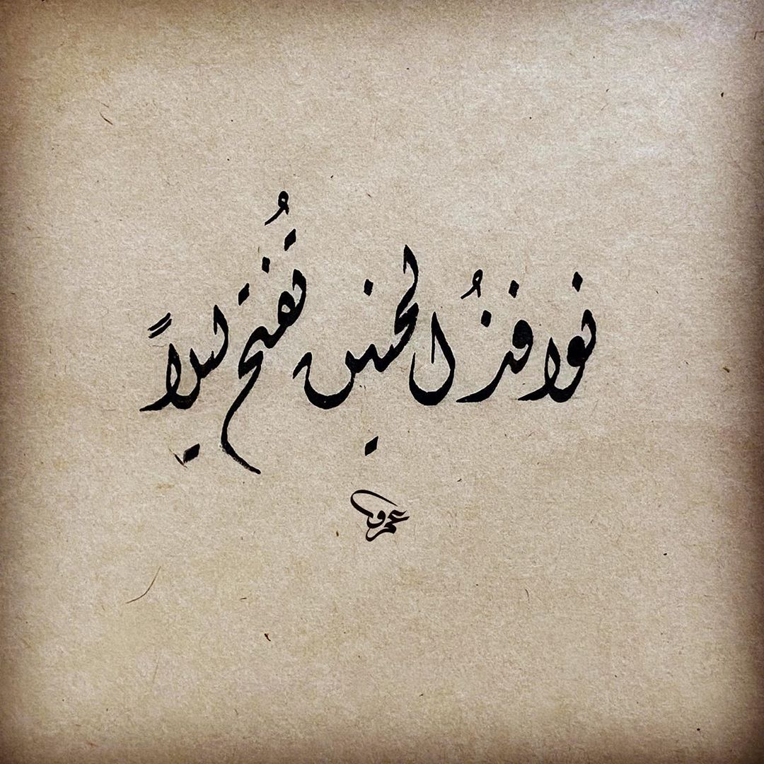 Khat Diwani Ajhalawani/Amr نوافذُ الحنين تُفتح ليلاً  #خط #خطي #الخط_العربي #الخط_الديواني #خط_الرقعة #ديو… 77